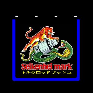 เสือ + งูเห่า (ใหญ่)