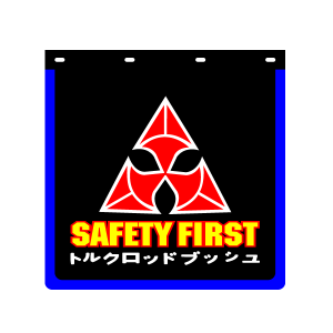 SAFETY FIRST (MITSUBISHI)