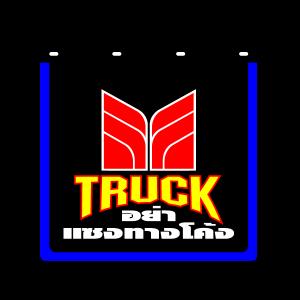 TRUCK (ISUZU)